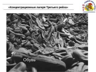 «Концентрационные лагеря Третьего рейха» Обувь