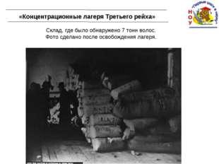 «Концентрационные лагеря Третьего рейха» Склад, где было обнаружено 7 тонн во