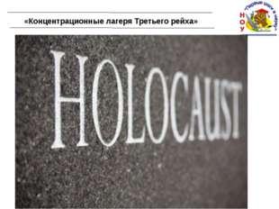 «Концентрационные лагеря Третьего рейха»