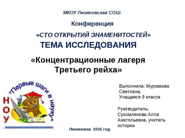 МКОУ Лизиновская СОШ Лизиновка 2015 год Руководитель: Сухомлинова Алла Анатол...