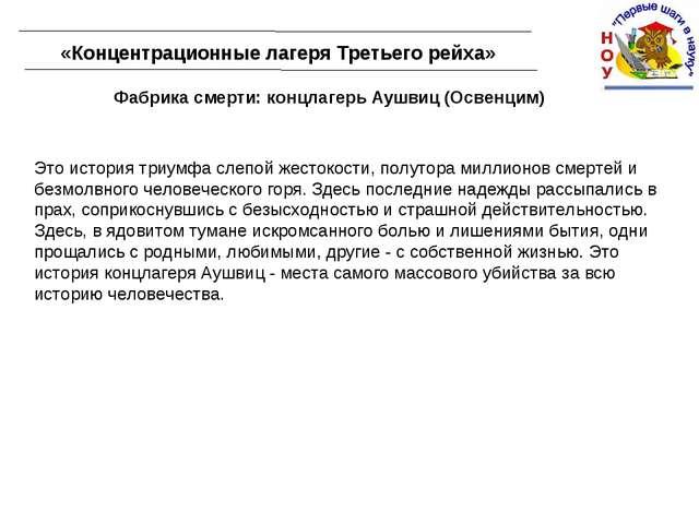 «Концентрационные лагеря Третьего рейха» Фабрика смерти: концлагерь Аушвиц (О...