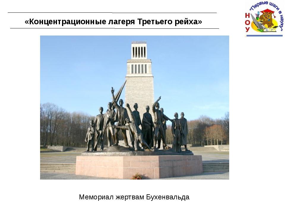 «Концентрационные лагеря Третьего рейха» Мемориал жертвам Бухенвальда
