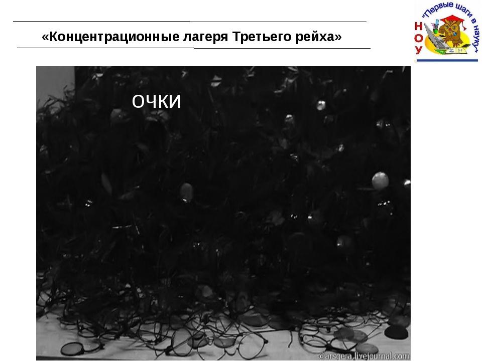 «Концентрационные лагеря Третьего рейха» очки