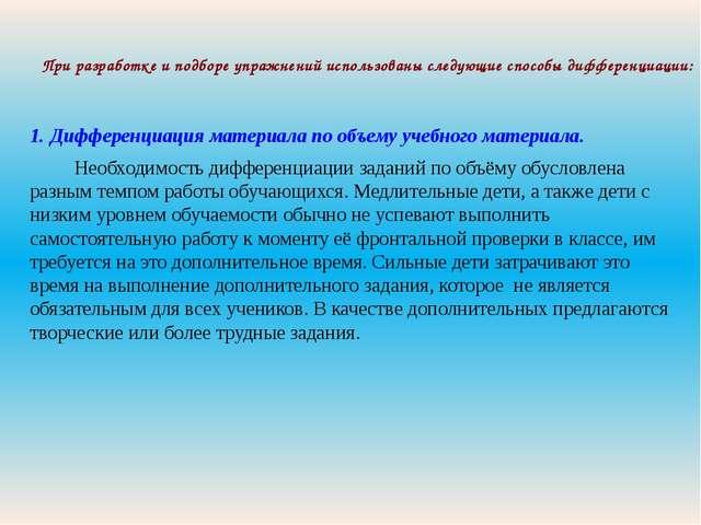 При разработке и подборе упражнений использованы следующие способы дифференци...