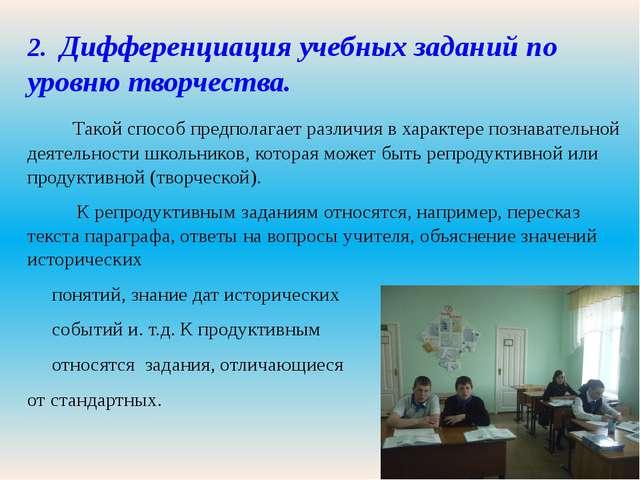 2. Дифференциация учебных заданий по уровню творчества. Такой способ предпола...