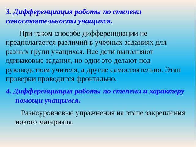 3. Дифференциация работы по степени самостоятельности учащихся. При таком спо...