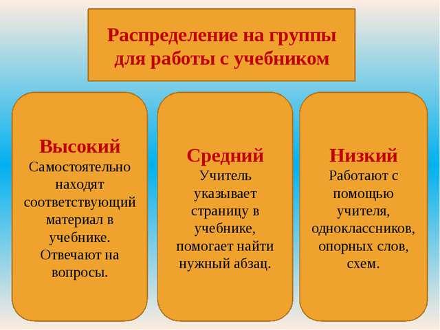 Распределение на группы для работы с учебником Низкий Работают с помощью учит...