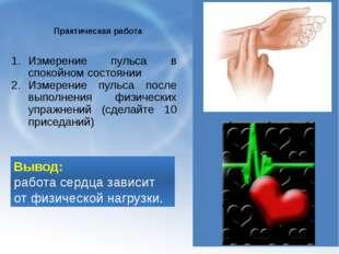 Измерение пульса в спокойном состоянии Измерение пульса после выполнения физ