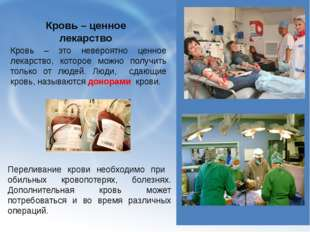 Кровь – ценное лекарство Кровь – это невероятно ценное лекарство, которое мо