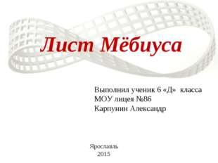 Лист Мёбиуса Выполнил ученик 6 «Д» класса МОУ лицея №86 Карпунин Александр Яр