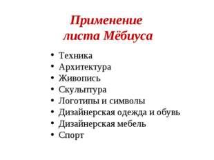 Применение листа Мёбиуса Техника Архитектура Живопись Скульптура Логотипыи с