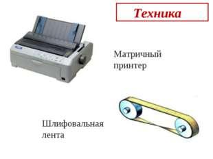 Техника  Матричный принтер Шлифовальная лента