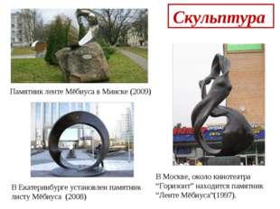 Скульптура  Памятник ленте Мёбиуса в Минске (2009) В Москве, около кинотеат