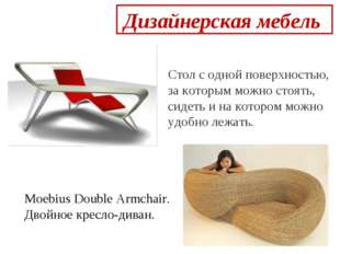 Дизайнерская мебель  Стол с одной поверхностью, за которым можно стоять, си