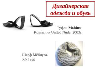 Дизайнерская одежда и обувь  Туфли Mobius. КомпанияUnitedNude. 2003г.  Ш