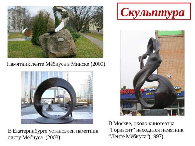 Скульптура  Памятник ленте Мёбиуса в Минске (2009) В Москве, около кинотеат...