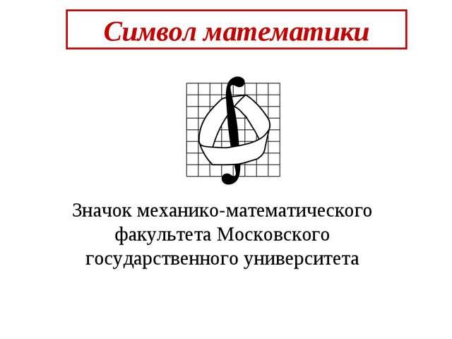 Символ математики  Значок механико-математического факультета Московского г...