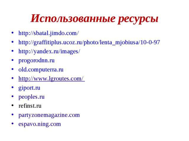 Использованные ресурсы http://sbatal.jimdo.com/ http://graffitiplus.ucoz.ru/p...