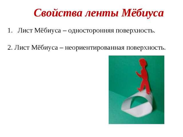 Свойства ленты Мёбиуса Лист Мёбиуса – односторонняя поверхность.  2. Лист М...
