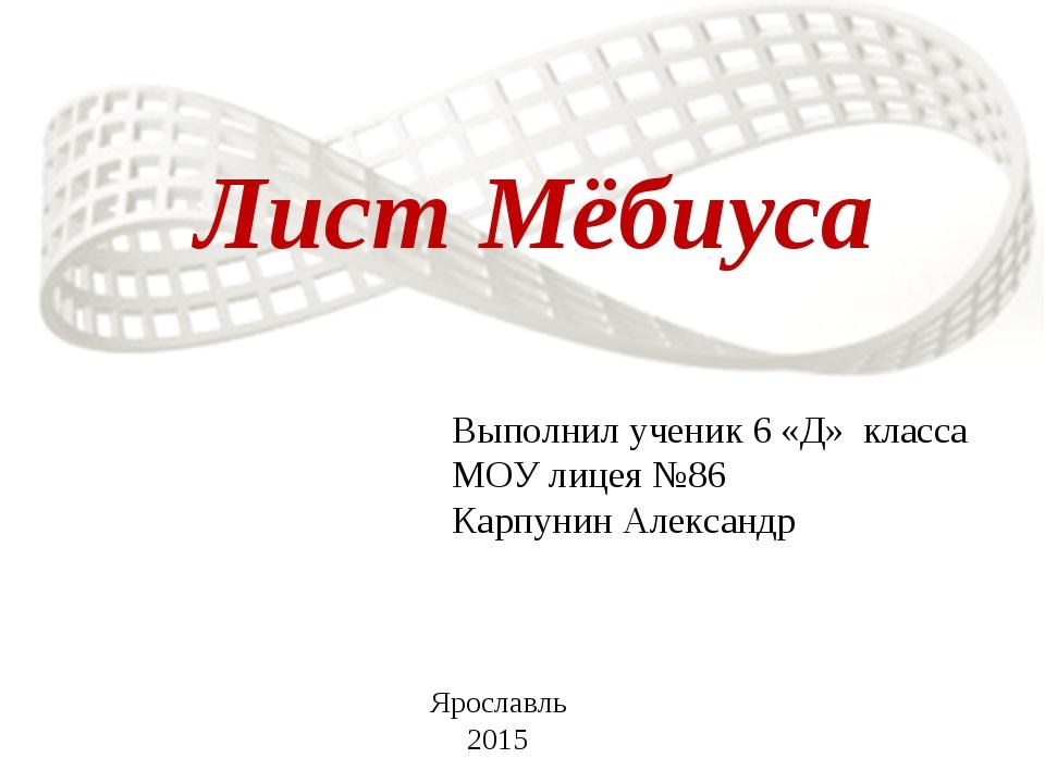 Лист Мёбиуса Выполнил ученик 6 «Д» класса МОУ лицея №86 Карпунин Александр Яр...