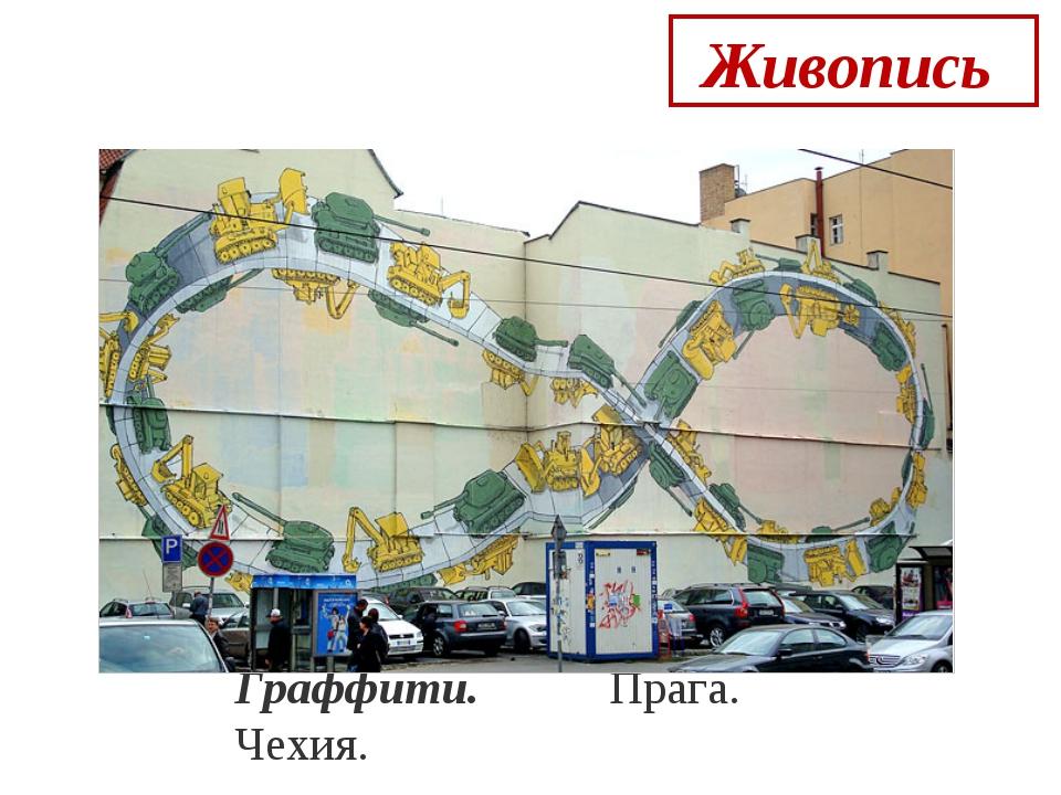 Живопись Граффити. Прага. Чехия.