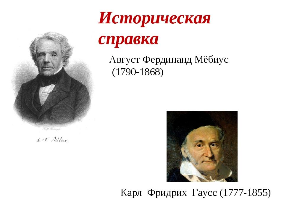 Историческая справка Август Фердинанд Мёбиус (1790-1868) Карл Фридрих Гаусс...