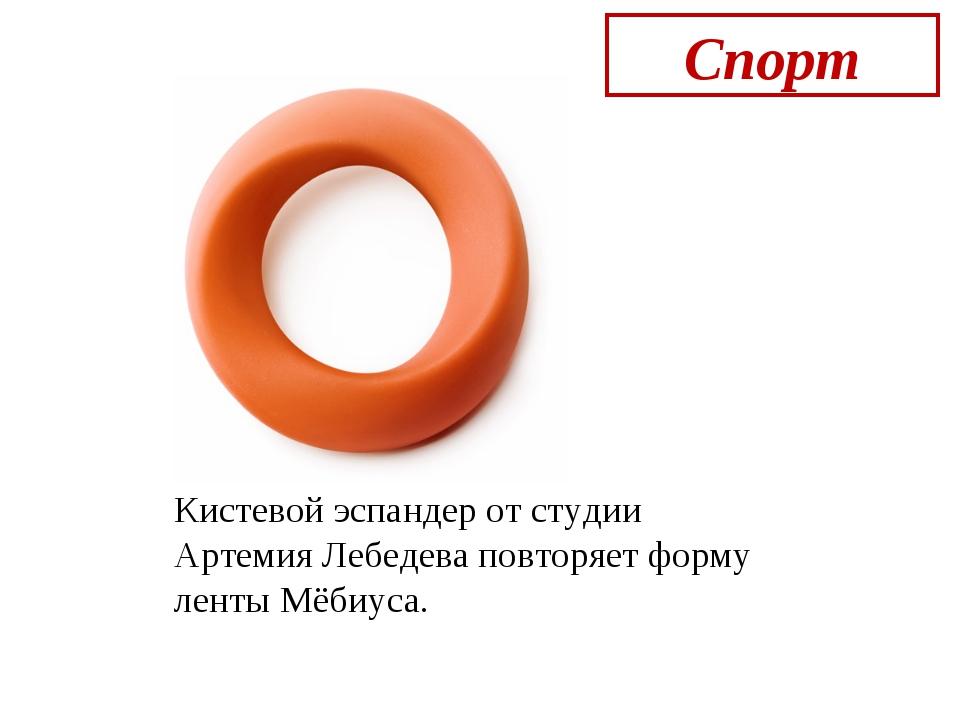 Спорт  Кистевой эспандер отстудии Артемия Лебедева повторяет форму ленты М...