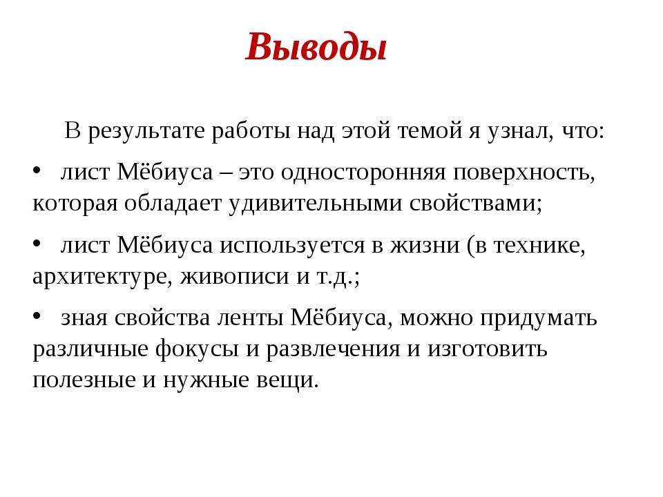 В результате работы над этой темой я узнал, что: лист Мёбиуса – это одностор...