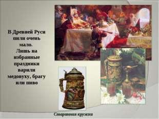 В Древней Руси пили очень мало. Лишь на избранные праздники варили медовуху,