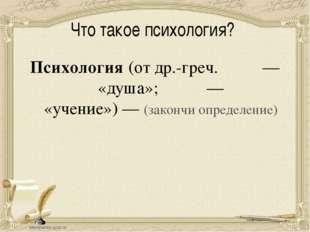 Что такое психология? Психология(отдр.-греч.ψυχή— «душа»;λόγος— «учение