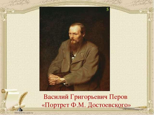 Василий Григорьевич Перов «Портрет Ф.М. Достоевского»
