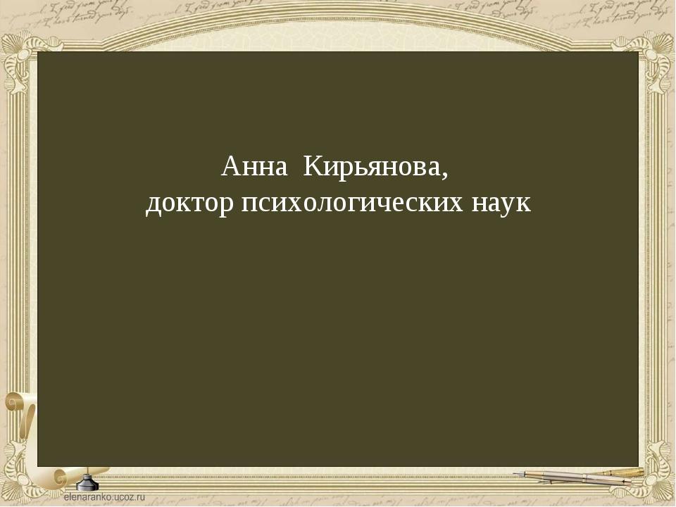 Анна Кирьянова, доктор психологических наук