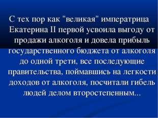 """С тех пор как """"великая"""" императрица Екатерина II первой усвоила выгоду от пр"""