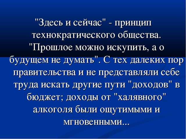"""""""Здесь и сейчас"""" - принцип технократического общества. """"Прошлое можно искупи..."""