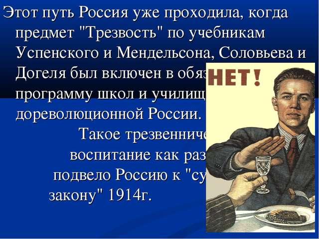 """Этот путь Россия уже проходила, когда предмет """"Трезвость"""" по учебникам Успенс..."""
