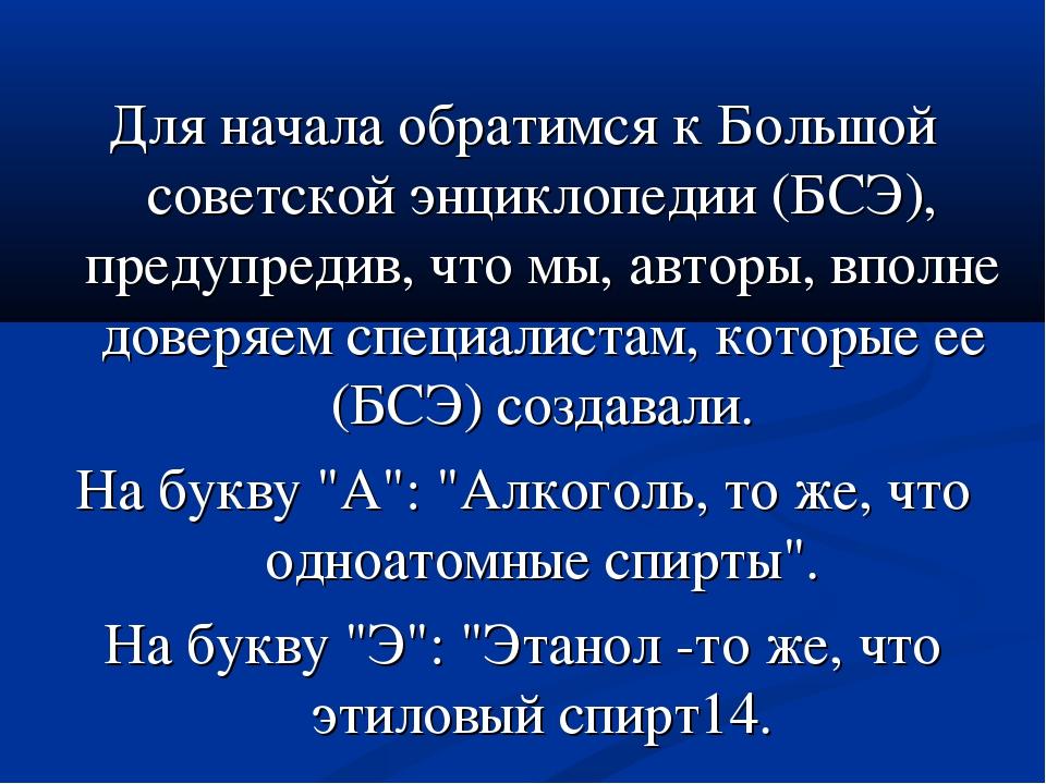 Для начала обратимся к Большой советской энциклопедии (БСЭ), предупредив, чт...
