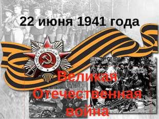 22 июня 1941 года Великая Отечественная война