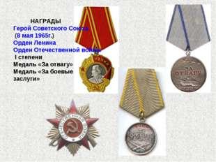 НАГРАДЫ Герой Советского Союза (8 мая 1965г.) Орден Ленина Орден Отечественн