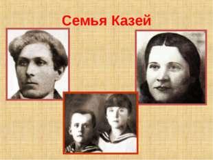 Семья Казей