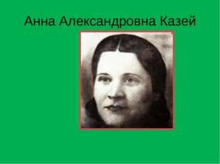 Анна Александровна Казей