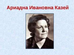 Ариадна Ивановна Казей
