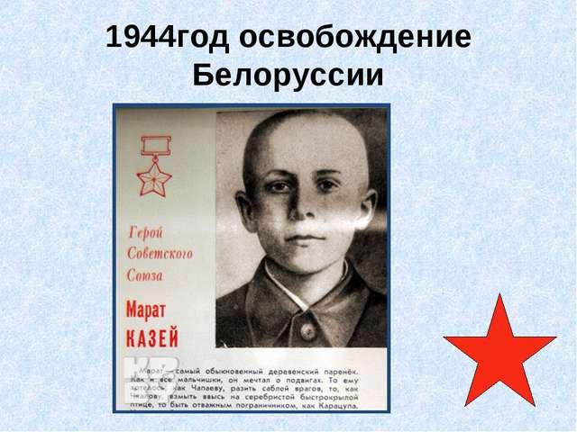 1944год освобождение Белоруссии
