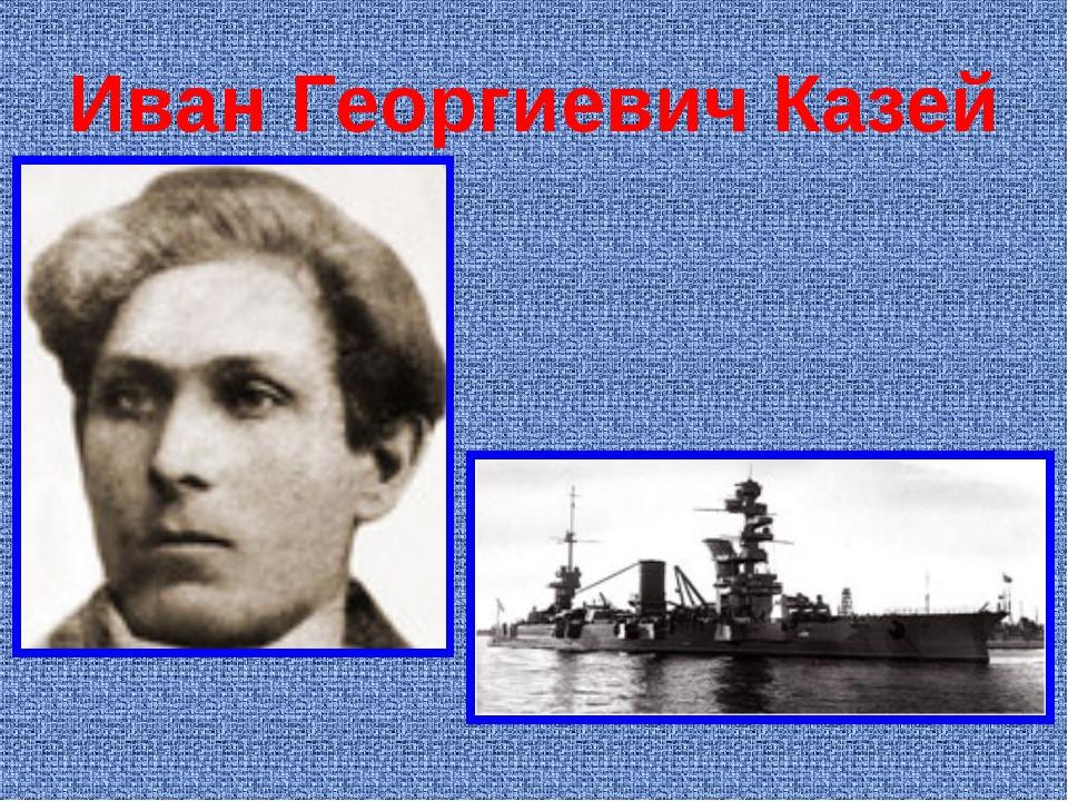 Иван Георгиевич Казей