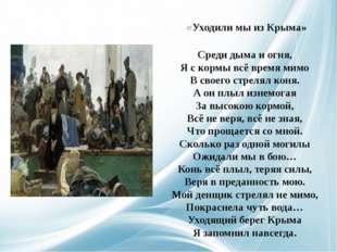 «Уходили мы из Крыма» Среди дыма и огня, Я с кормы всё время мимо В своего с