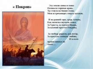 « Покров» Эту землю снова и снова Поливала горячая кровь. Ты стояла на башне