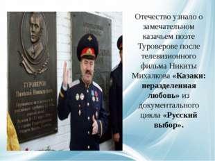 Отечество узнало о замечательном казачьем поэте Туроверове после телевизионно
