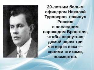 20-летним белым офицером Николай Туроверов покинул Россию с последним пароход
