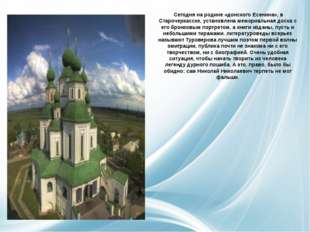 Сегодня на родине «донского Есенина», в Старочеркасске, установлена мемориал