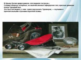 В Крыму Белая армия давала «последнюю гастроль». Сломив оборону отборных, но