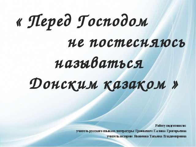 « Перед Господом не постесняюсь называться Донским казаком » Работу подготови...